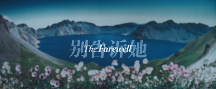 farewell title card